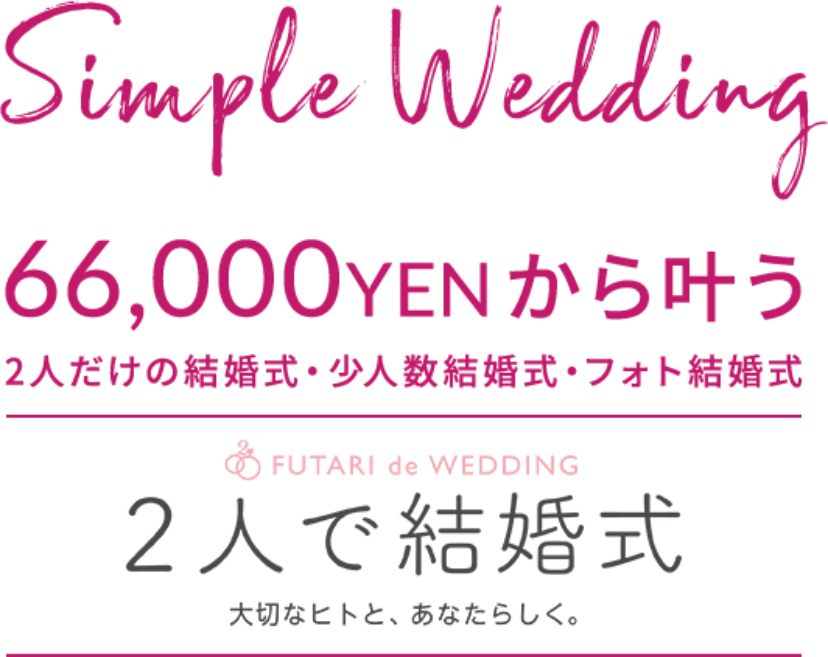 6600円から叶う2人だけの結婚式